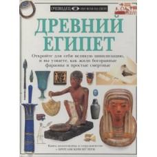 Drevni Egipet
